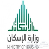 تسجيل وزارة الاسكان