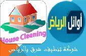 شركة تنظيف سجاد مجالس خزانات فلل شقق منازل فر
