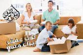 شركة نقل عفش داخل وخادج الرياض