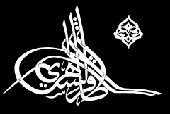 خطاط ومعلم خط عربي ومصمم جرافيك