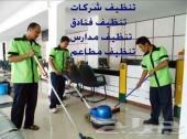 شركة نظافه عامه بالمدينه المنوره 0531866097