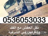 نقل العفش في الشرقيه مع الفك والتغليف وتركيب
