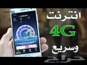 شرايح انترنت ( المحل في جدة ) فاتورة مختومة