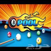 كوينز Ball pool نقاط VIP و Cash بلياردو