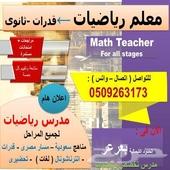 مدرس رياضيات قدرات وتحضيرى وتاسيس كل المراحل
