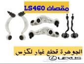 مقصات LS 460 2009