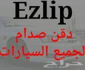 Ezlip دقن للتشارجر وجميع السيارات