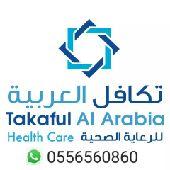 تكافل العربية للرعاية الصحية (بطاقة خصم طبي)
