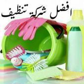 شركة تنظيف بالرياض تنظيف فلل وقصور
