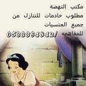 مطلوب خادمات للتنازل من جميع الجنسيات
