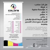 الألوان الاربعة للدعاية والاعلان في الامارات