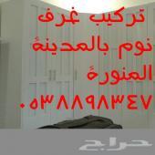 تركيب غرف نوم والستائر بالمدينة المنورة