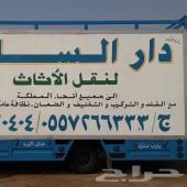 شركة نقل عفش لجميع مدن المملكة