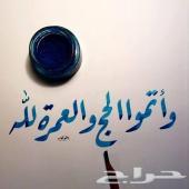 عروض شهر رمضان حجوزات الفنادق ف مكه والمدينه