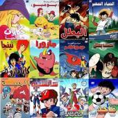 مكتبة  كاملة  لافلام الكارتون  لأطفال  روعة