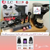 ماكينة صنع القهوة نيسبريسو 3ب1