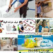 شركة تنظيف منازل مجالس فرشات خزانات بجازان