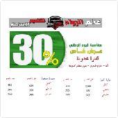 خصم 30 في الميه... تلميع سيارات