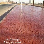 خرسان مطبوعة - Stamped Concrete