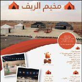 مخيم الريف للإيجار في العاذرية