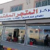 مركز المتجر المختص ومجموعه قوه العربه