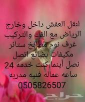 شركة نقل عفش دخل وخرج الرياض