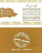 مطبوعات تجارية ( اوفست - ديجتال )