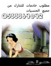 يوجد لدينا خادمات للتنازل  0533364842