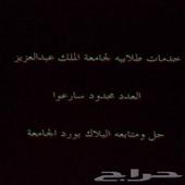 حل ومتابعة واجبات جامعة الملك عبدالعزيز