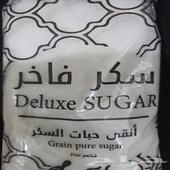 اظرف ومغلفات بالاوزان لسكر نقي إنتاج سعودي