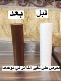 تحلية المياه  لصحه  جيده  وسلامة اولادكم