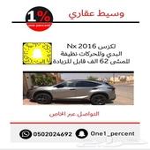 سيارة لكزس Nx 2016