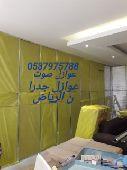 عوازل صوت صوف سخري الرياض اتوصل 0537975788