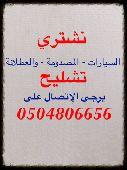 الرياض - لشرأ السيارت المصدومه