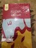 كتاب عن النبي