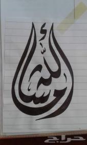 معلم خط عربى