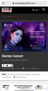 تذكرة حفلة شيرين في الرياض (سلفر)