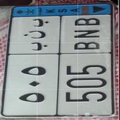 لوحه للبيع BNB505 سوم 2000 وهذا رقمي تواصل وتساب 0555706102
