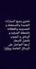 سيارات الجبيل الدمام الرياض نجران وادي دواسر