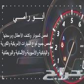 حصريا اختبار و فحص كمبيوتر اداء السيارة