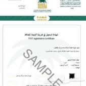 خدمات رخص البلدية - الزكاة-السجلات 0568416004