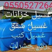 شركة نظافة خزانات وشقق وكنب ورش حشرات