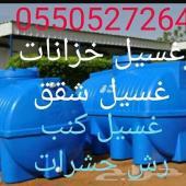 نظافة وتعقيم خزانات وشقق ومنازل ورش حشرات
