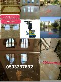 تنظيف منازل جلي بلاط والرخام