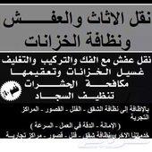 نقل عفش بالمدينة المنورة شركة نقل عفش بالمدين