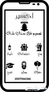 تصميم فلاتر سنابية زواج تخرج مولود  ك فلتر