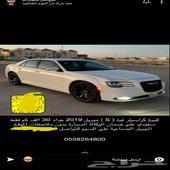 سيارات للبيع للتواصل 0558264800
