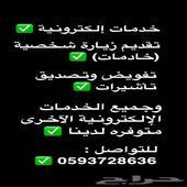 خدمات إلكترونية