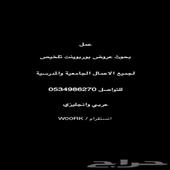 عمل   بحوث عربي وانجليزي