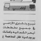 يوجد الدينا أرضي وفلل للبيع في شمال جدة